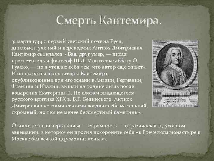 Смерть Кантемира. 31 марта 1744 г первый светский поэт на Руси, дипломат, ученый и