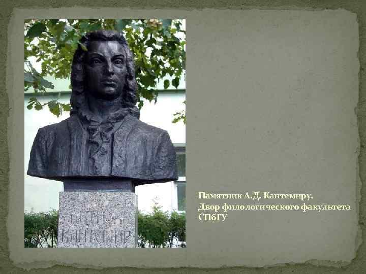 Памятник А. Д. Кантемиру. Двор филологического факультета СПб. ГУ
