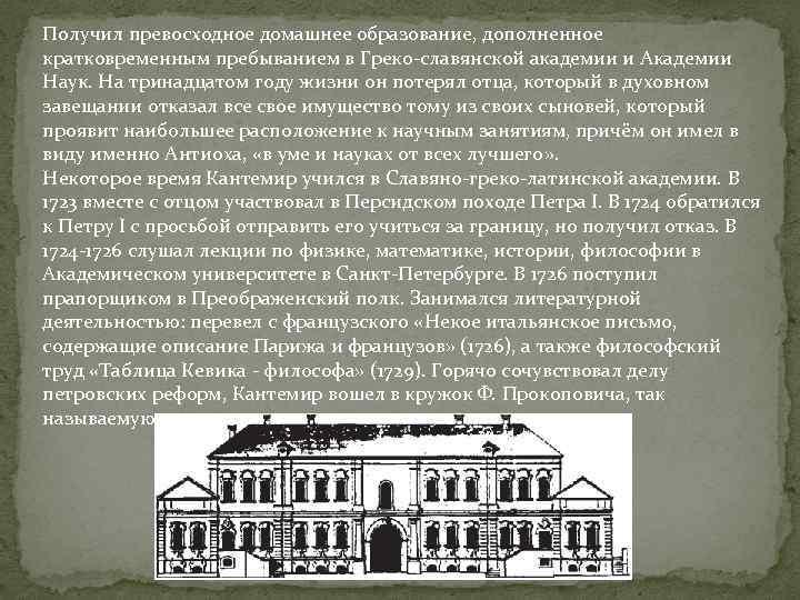 Получил превосходное домашнее образование, дополненное кратковременным пребыванием в Греко-славянской академии и Академии Наук. На