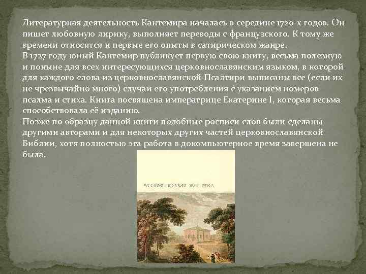 Литературная деятельность Кантемира началась в середине 1720 -х годов. Он пишет любовную лирику, выполняет