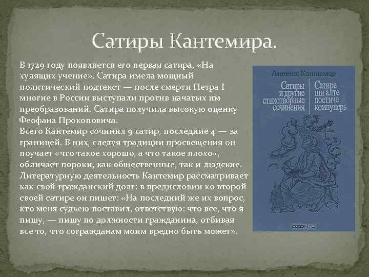Сатиры Кантемира. В 1729 году появляется его первая сатира, «На хулящих учение» . Сатира