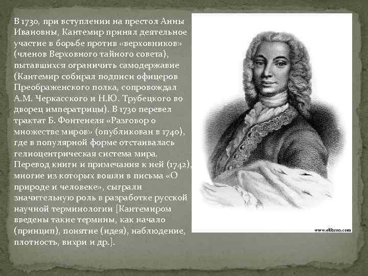 В 1730, при вступлении на престол Анны Ивановны, Кантемир принял деятельное участие в борьбе