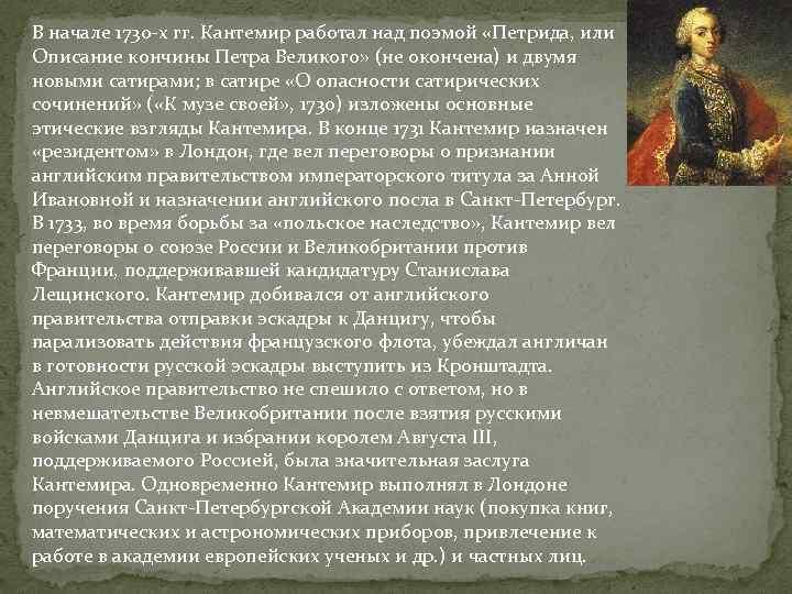 В начале 1730 -х гг. Кантемир работал над поэмой «Петрида, или Описание кончины Петра