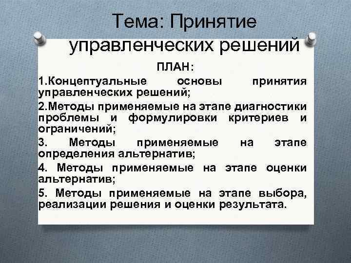 Тема: Принятие управленческих решений ПЛАН: 1. Концептуальные основы принятия управленческих решений; 2. Методы применяемые