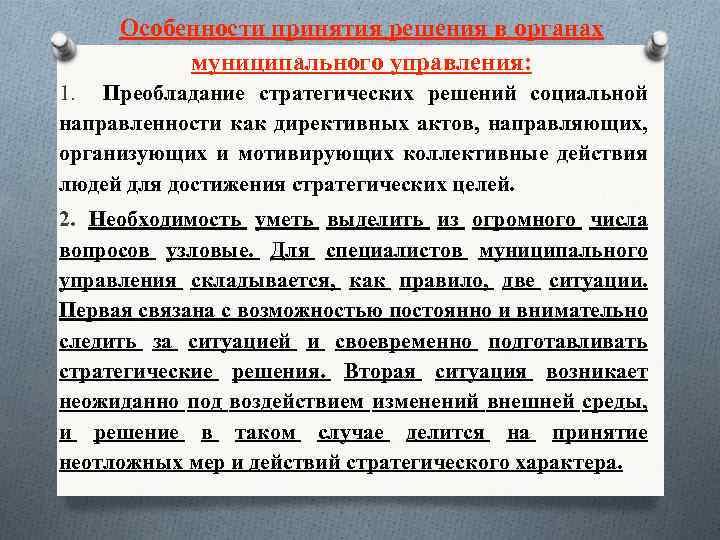 Особенности принятия решения в органах муниципального управления: 1. Преобладание стратегических решений социальной направленности как
