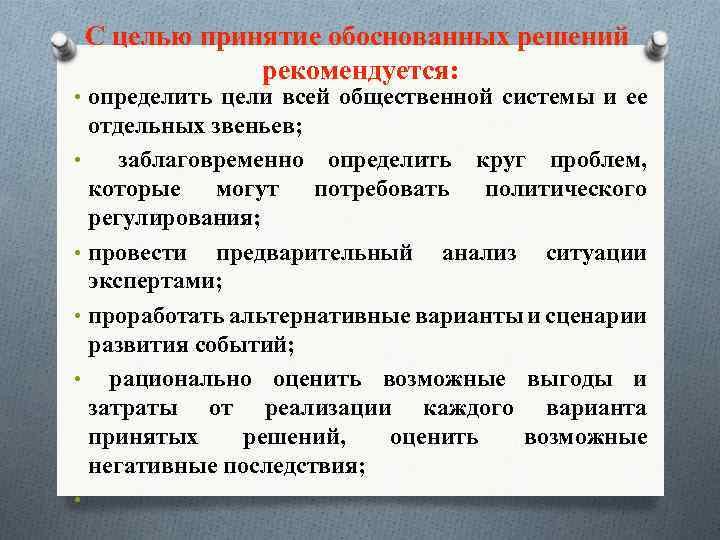 С целью принятие обоснованных решений рекомендуется: • определить цели всей общественной системы и ее