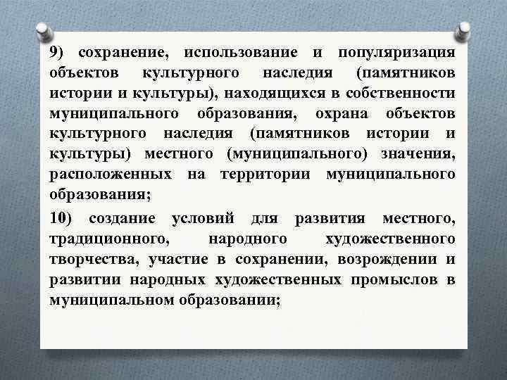 9) сохранение, использование и популяризация объектов культурного наследия (памятников истории и культуры), находящихся в