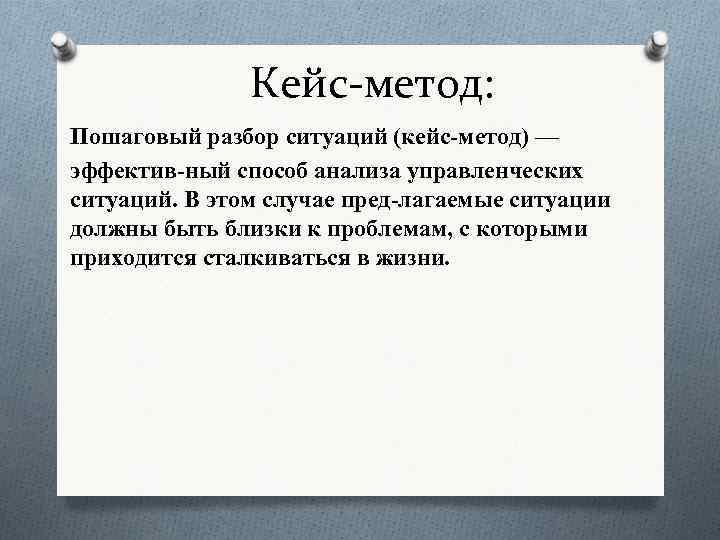 Кейс-метод: Пошаговый разбор ситуаций (кейс метод) — эффектив ный способ анализа управленческих ситуаций. В