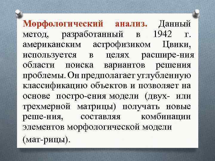 Морфологический анализ. Данный метод, разработанный в 1942 г. американским астрофизиком Цвики, используется в целях