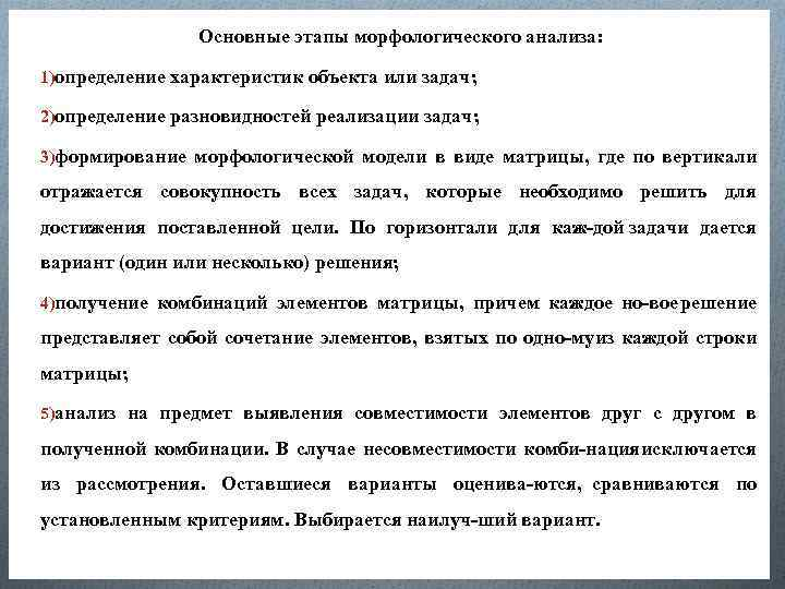 Основные этапы морфологического анализа: 1)определение характеристик объекта или задач; 2)определение разновидностей реализации задач; 3)формирование