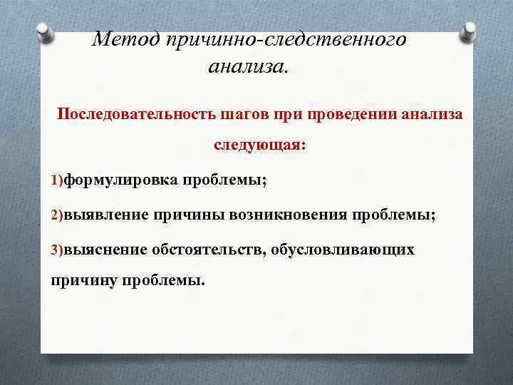 Метод причинно-следственного анализа. Последовательность шагов при проведении анализа следующая: 1)формулировка проблемы; 2)выявление причины возникновения