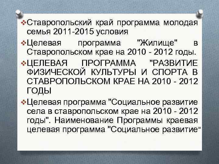 v. Ставропольский край программа молодая семья 2011 -2015 условия v. Целевая программа