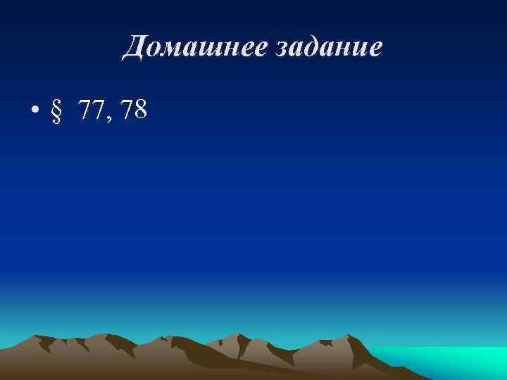 Домашнее задание • § 77, 78