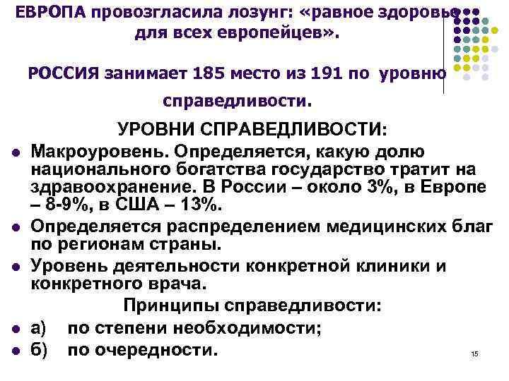 ЕВРОПА провозгласила лозунг: «равное здоровье для всех европейцев» . РОССИЯ занимает 185 место из
