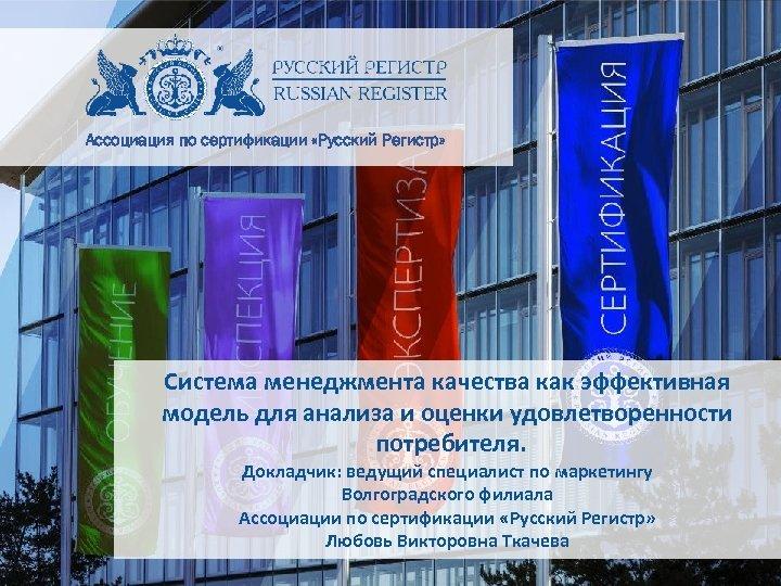 Ассоциация по сертификации «Русский Регистр» Система менеджмента качества как эффективная модель для анализа и