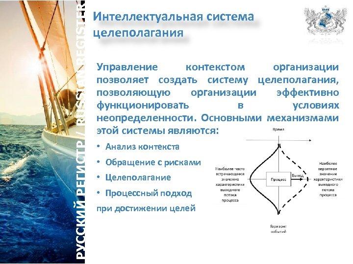РУССКИЙ РЕГИСТР / RUSSIAN REGISTER Интеллектуальная система целеполагания Управление контекстом организации позволяет создать систему
