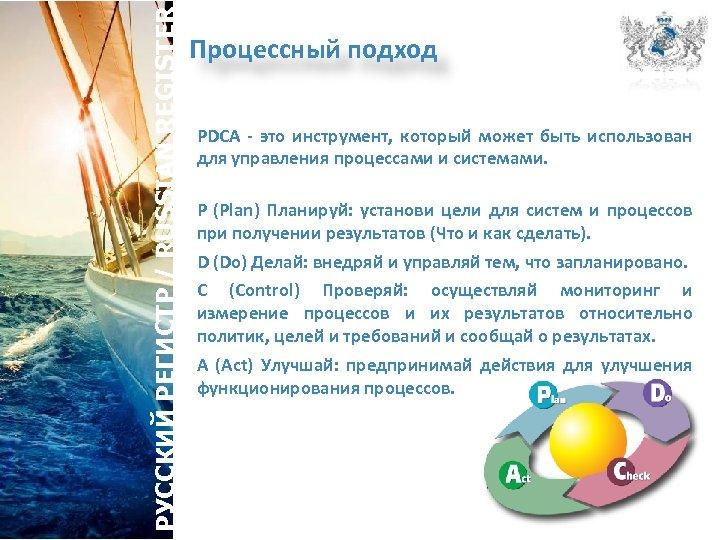 РУССКИЙ РЕГИСТР / RUSSIAN REGISTER Процессный подход PDCA - это инструмент, который может быть