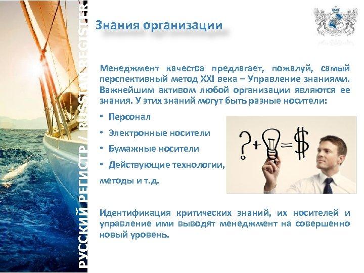 РУССКИЙ РЕГИСТР / RUSSIAN REGISTER Знания организации Менеджмент качества предлагает, пожалуй, самый перспективный метод