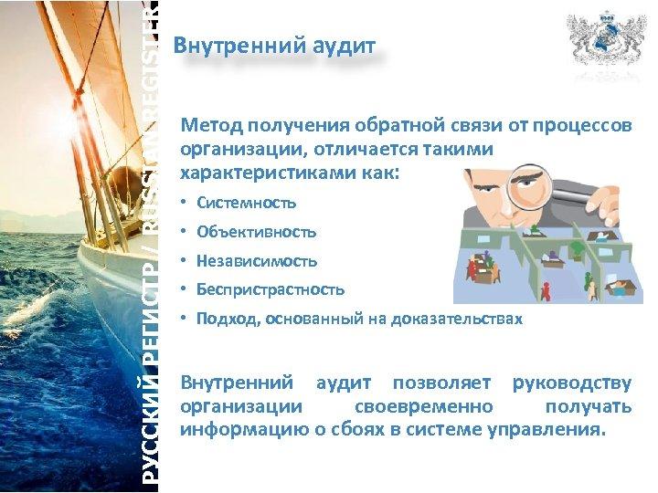 РУССКИЙ РЕГИСТР / RUSSIAN REGISTER Внутренний аудит Метод получения обратной связи от процессов организации,