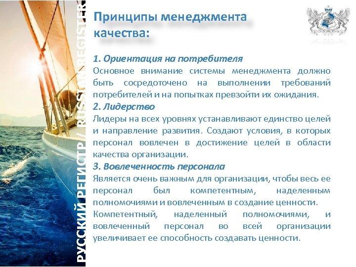 РУССКИЙ РЕГИСТР / RUSSIAN REGISTER Принципы менеджмента качества: 1. Ориентация на потребителя Основное внимание