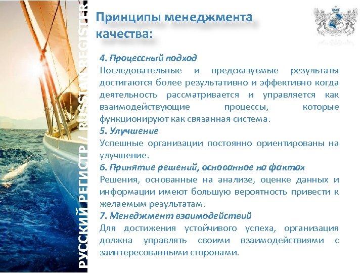 РУССКИЙ РЕГИСТР / RUSSIAN REGISTER Принципы менеджмента качества: 4. Процессный подход Последовательные и предсказуемые