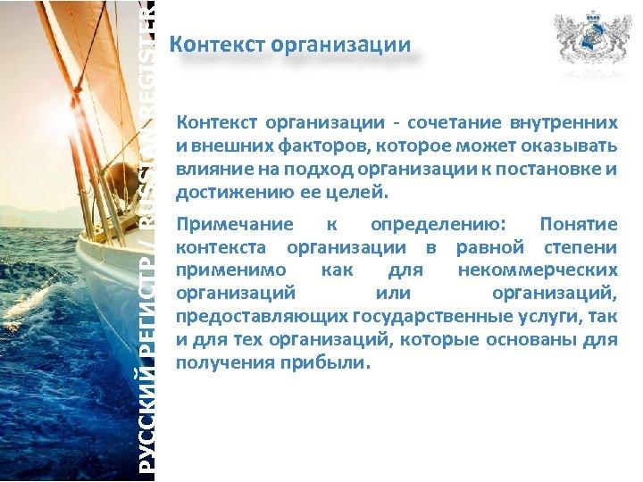 РУССКИЙ РЕГИСТР / RUSSIAN REGISTER Контекст организации - сочетание внутренних и внешних факторов, которое