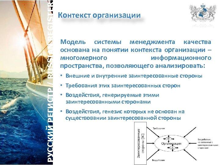 РУССКИЙ РЕГИСТР / RUSSIAN REGISTER Контекст организации Модель системы менеджмента качества основана на понятии