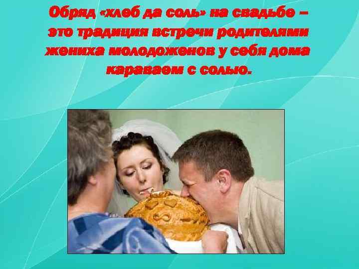 Обряд «хлеб да соль» на свадьбе – это традиция встречи родителями жениха молодоженов у