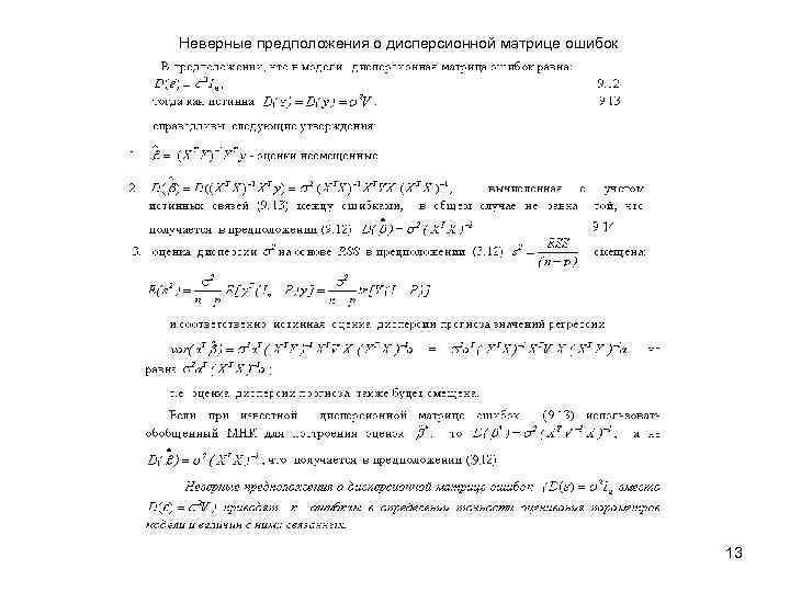Неверные предположения о дисперсионной матрице ошибок 13