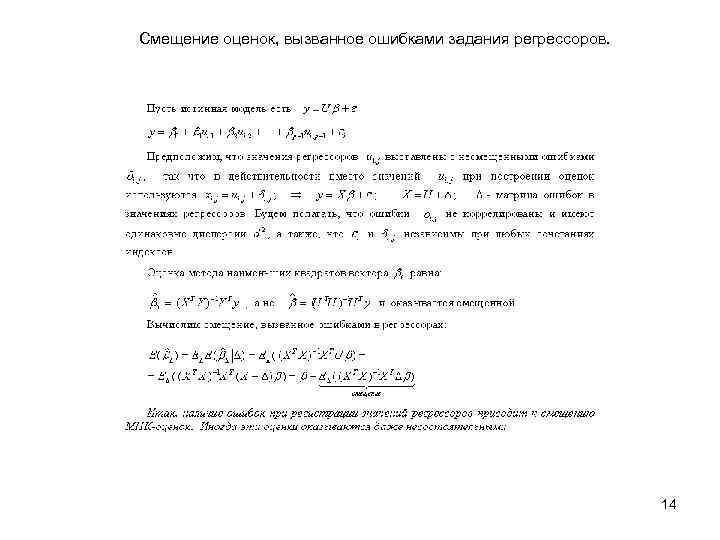 Смещение оценок, вызванное ошибками задания регрессоров. 14