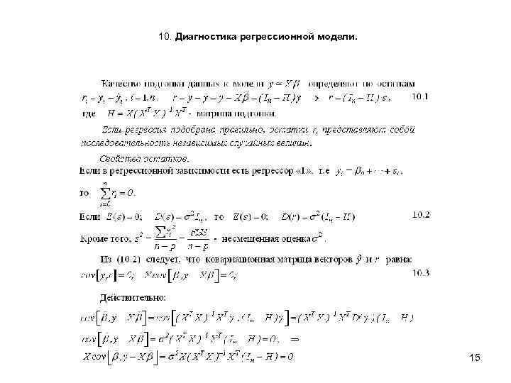 10. Диагностика регрессионной модели. 15
