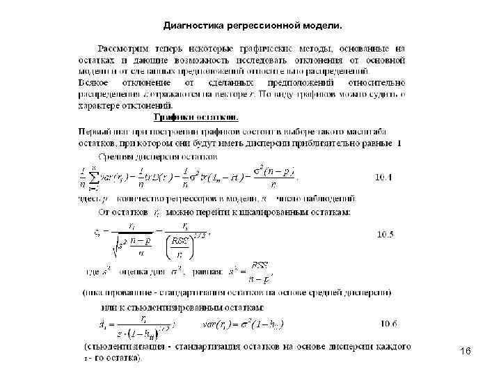 Диагностика регрессионной модели. 16