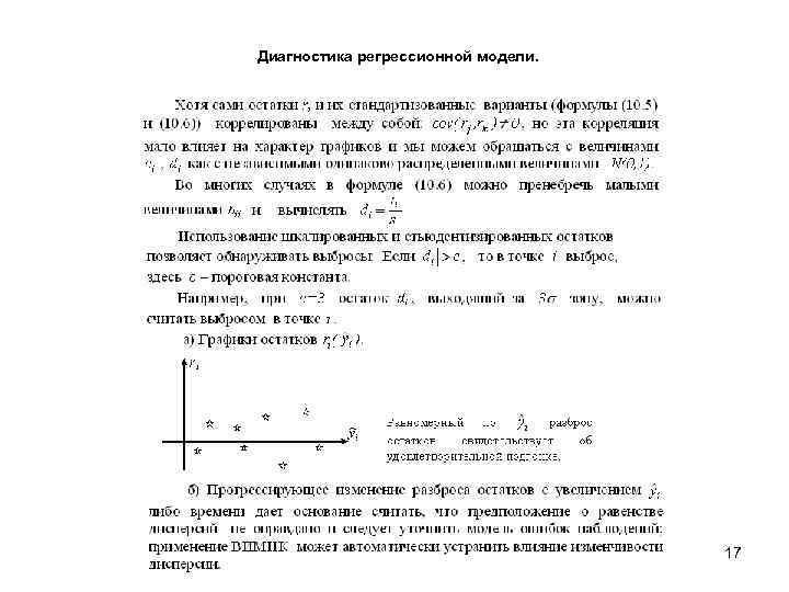 Диагностика регрессионной модели. 17