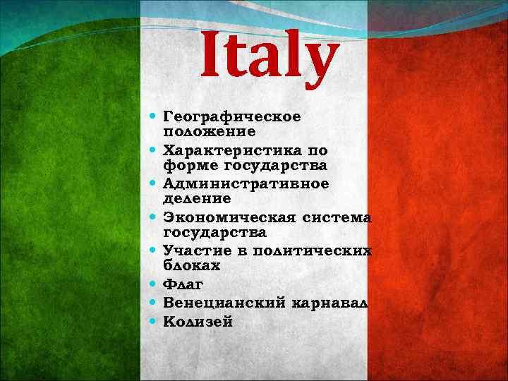 Italy Географическое положение Характеристика по форме государства Административное деление Экономическая система государства Участие в