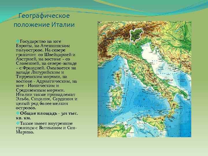 Географическое положение Италии v. Государство на юге Европы, на Апеннинском полуострове. На севере граничит