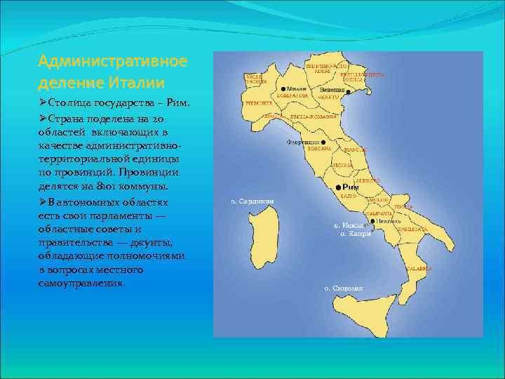 Административное деление Италии ØСтолица государства – Рим. ØСтрана поделена на 20 областей включающих в