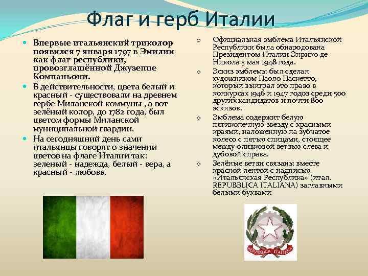 Флаг и герб Италии Впервые итальянский триколор появился 7 января 1797 в Эмилии как