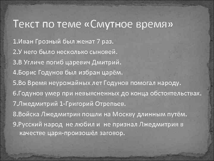 Текст по теме «Смутное время» 1. Иван Грозный был женат 7 раз. 2. У