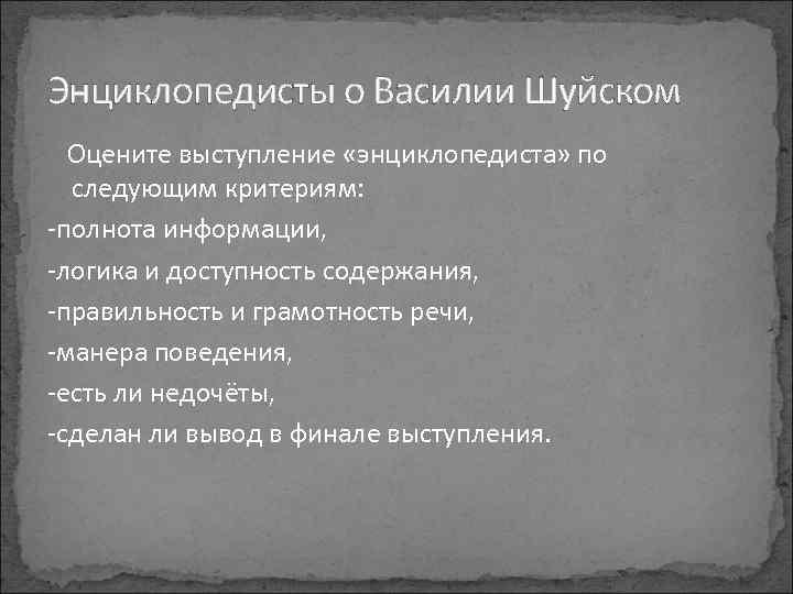 Энциклопедисты о Василии Шуйском Оцените выступление «энциклопедиста» по следующим критериям: -полнота информации, -логика и