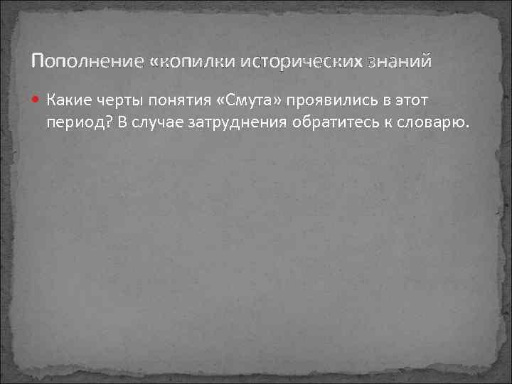 Пополнение «копилки исторических знаний Какие черты понятия «Смута» проявились в этот период? В случае