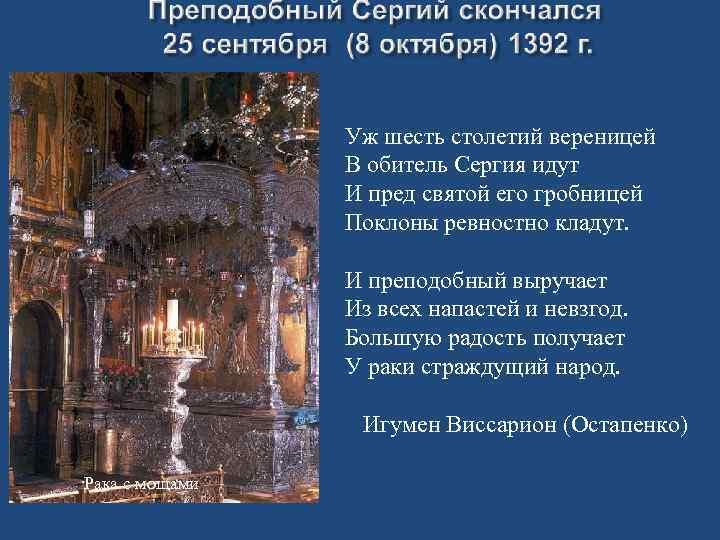 Уж шесть столетий вереницей В обитель Сергия идут И пред святой его гробницей Поклоны