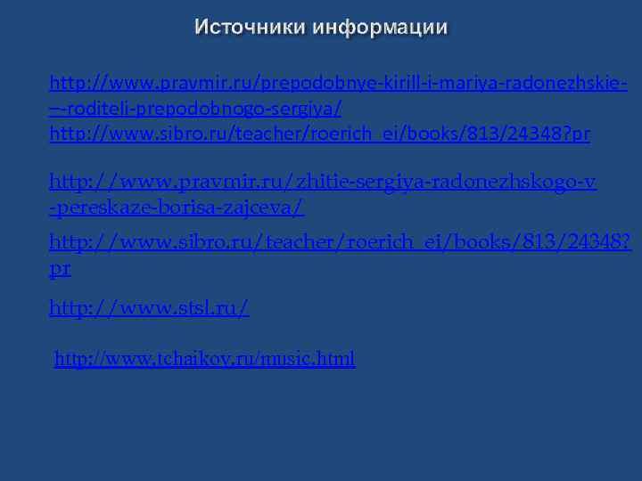 http: //www. pravmir. ru/prepodobnye-kirill-i-mariya-radonezhskie–-roditeli-prepodobnogo-sergiya/ http: //www. sibro. ru/teacher/roerich_ei/books/813/24348? pr http: //www. pravmir. ru/zhitie-sergiya-radonezhskogo-v -pereskaze-borisa-zajceva/