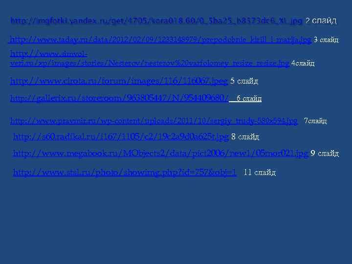http: //www. taday. ru/data/2012/02/09/1233148979/prepodobnie_kirill_i_marija. jpg 3 слайд http: //www. simvol- veri. ru/xp/images/stories/Nesterov/nesterov%20 varfolomey_resize. jpg