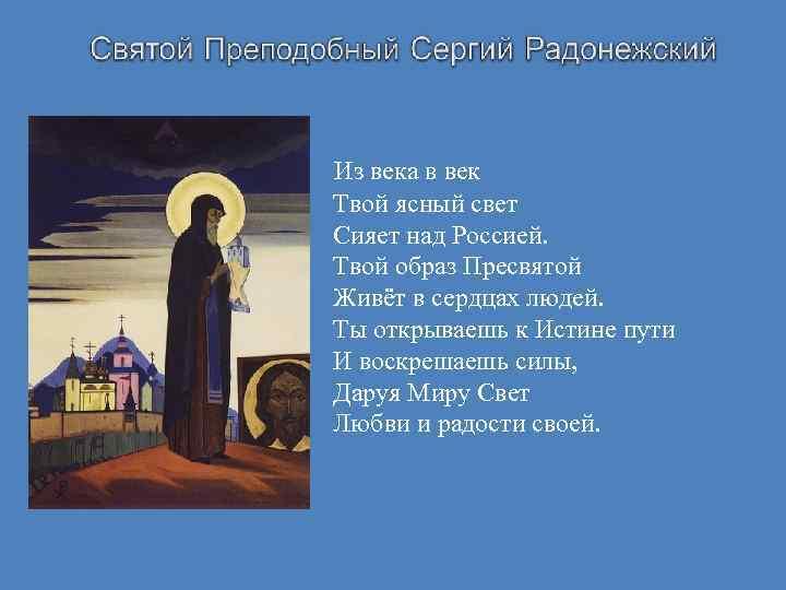 Из века в век Твой ясный свет Сияет над Россией. Твой образ Пресвятой Живёт