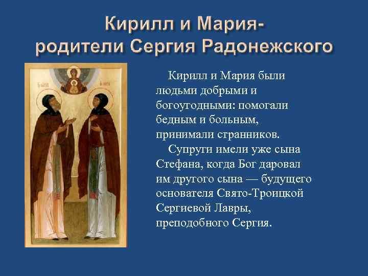 Кирилл и Мария были людьми добрыми и богоугодными: помогали бедным и больным, принимали странников.