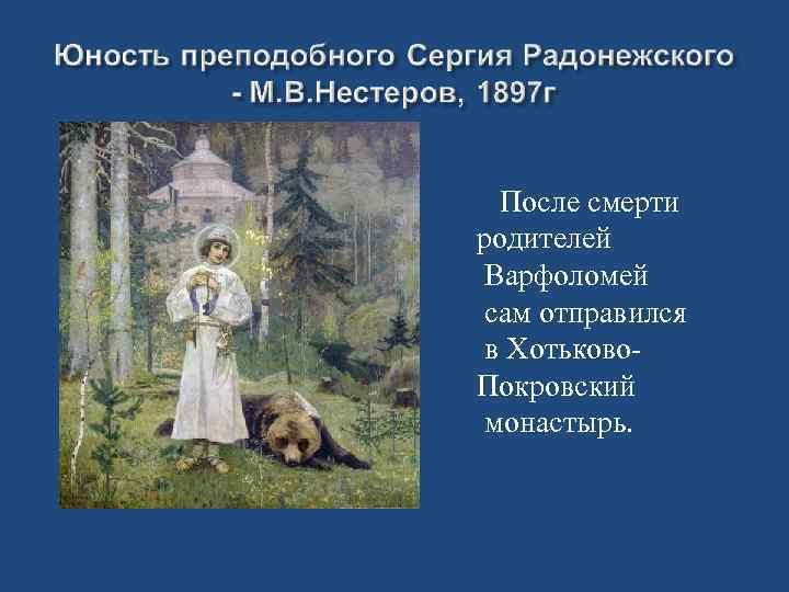 После смерти родителей Варфоломей сам отправился в Хотьково. Покровский монастырь.