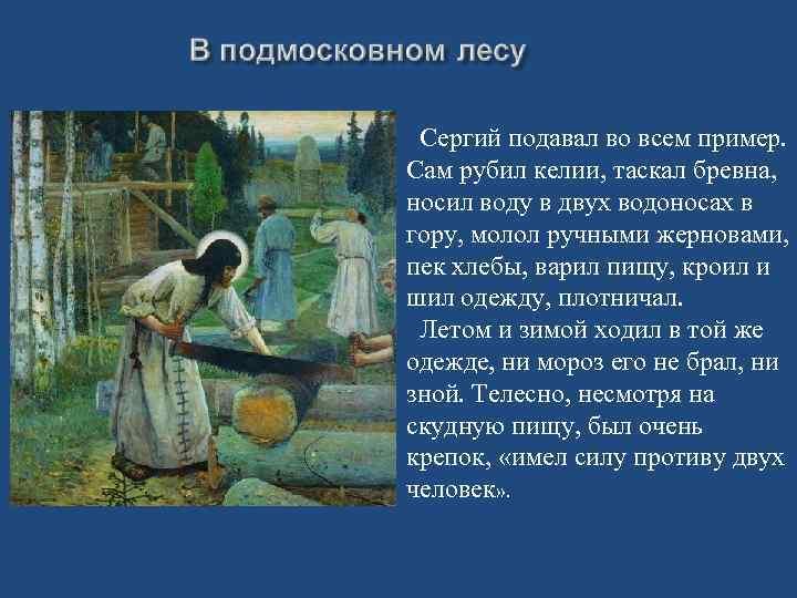 Сергий подавал во всем пример. Сам рубил келии, таскал бревна, носил воду в двух