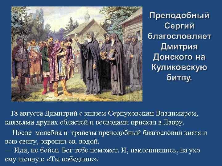18 августа Димитрий с князем Серпуховским Владимиром, князьями других областей и воеводами приехал в