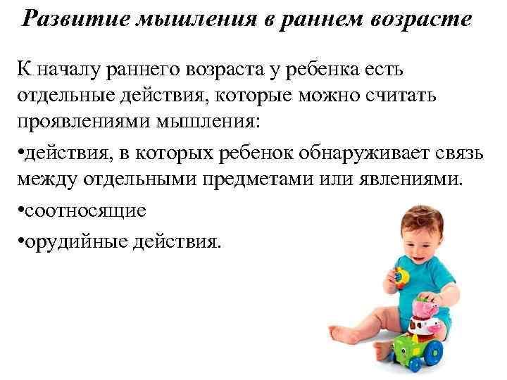 Развитие мышления в раннем возрасте К началу раннего возраста у ребенка есть отдельные действия,