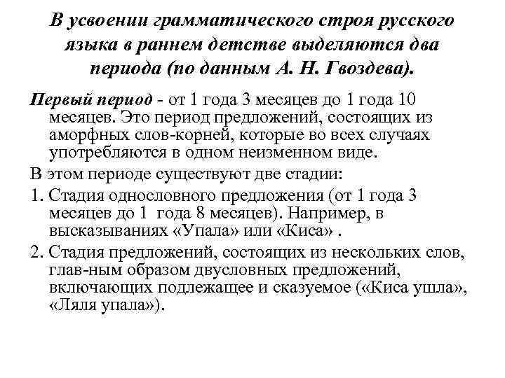В усвоении грамматического строя русского языка в раннем детстве выделяются два периода (по данным